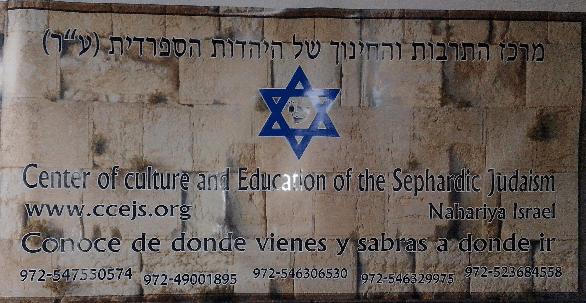 El Centro de la Cultura y la Educación del Judaísmo Sefaradí, con Ariel Baruchel