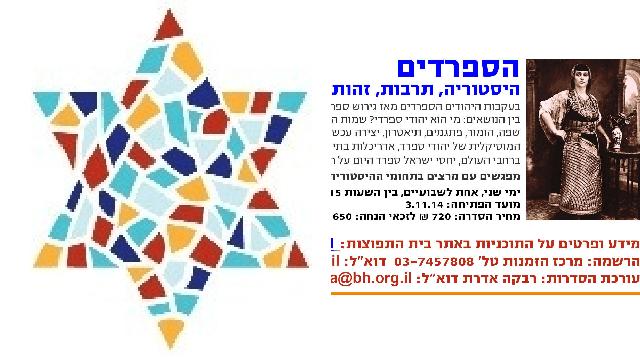 El mundo sefardí en el Museo de las Diásporas y el Pueblo Judío, con Dina Ergas-Guez de Beth Hatefutsoth