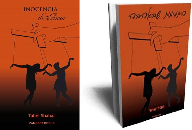 """""""Inocencia de Amor"""", por Tahel Shahar"""