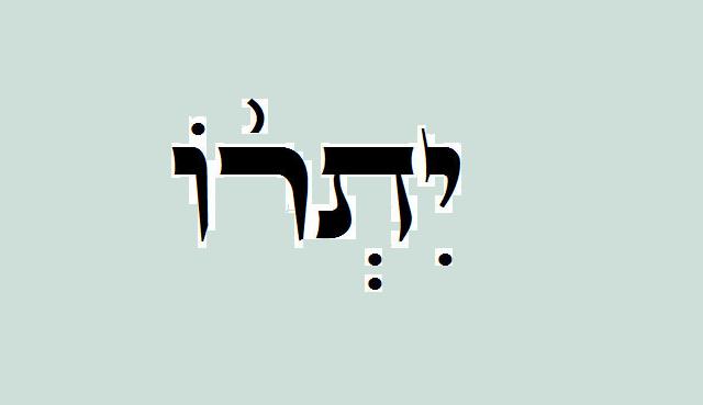 Yitró, con el rabino Moshe Bendahan