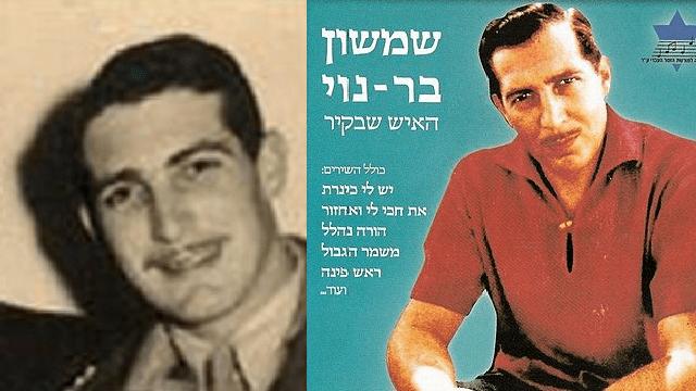 Los pioneros de los 50 (I): Shimshon Bar Noi