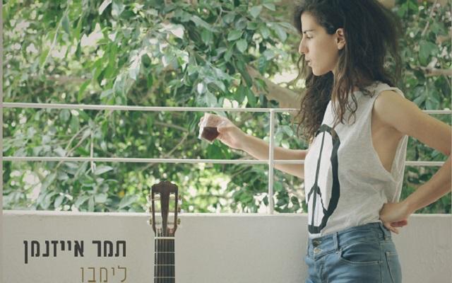 Tamar Eisenman en el Limbo