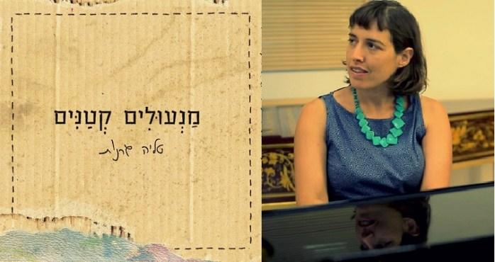 Talia Granot: ¿una nueva Java Alberstein?