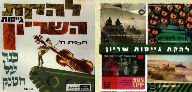 Las canciones blindadas de la Lehaká Gueisot Hashirion