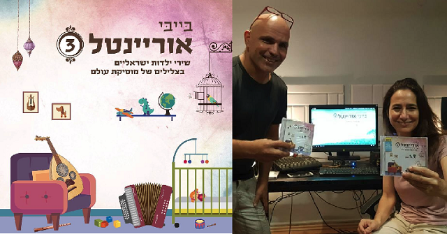 Baby Oriental 3: canciones infantiles en hebreo en arreglos asiáticos