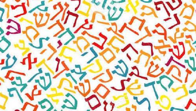 El hebreo: un idioma antiguo en constante evolución