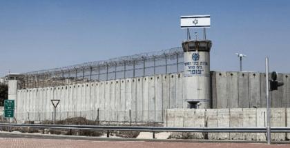 carcel israeli