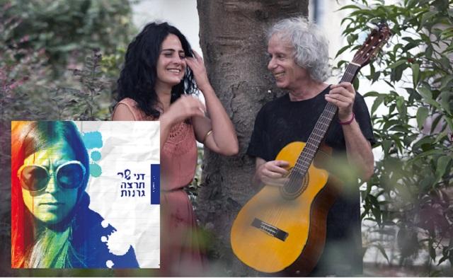 Danny Granot canta canciones de Tirtza
