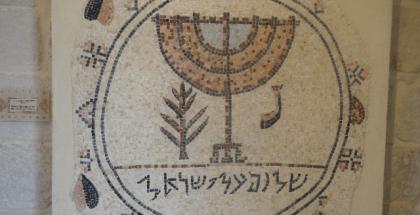 shalom al israel