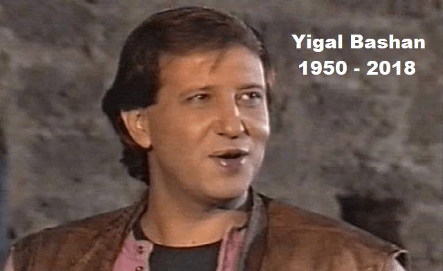 Se fue Yigal Bashan Z''L, autor de canciones de toda una generación