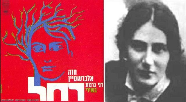 Las canciones de Raquel la poetisa, con Chava Alberstein y Dany Granot