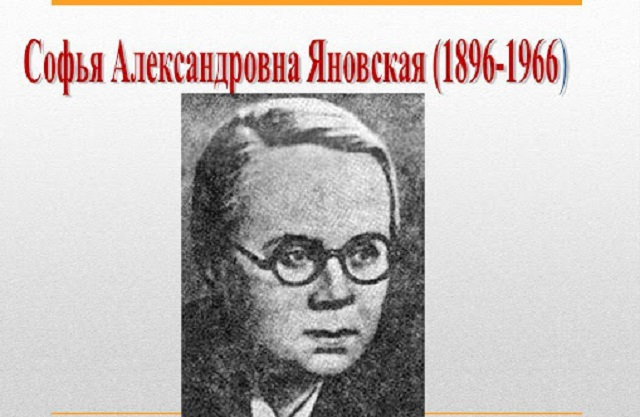 Sofía Yanóvskaya, la lógica y la filosofía de las matemáticas