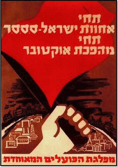 NonSoloFascismo. Quando i sovietici furono determinanti per creazione dello Stato ebraico.