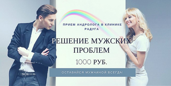 Прием андролога в СПб