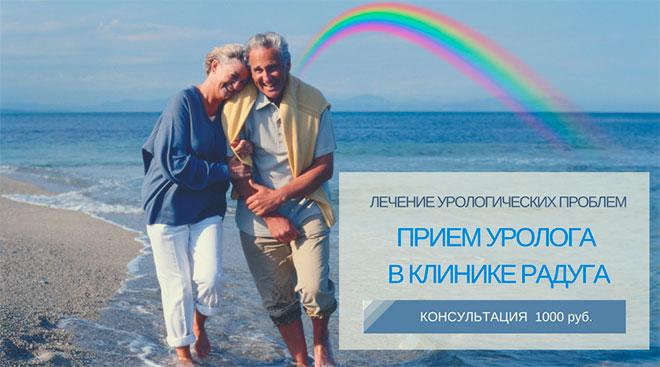 Прием уролога в СПб