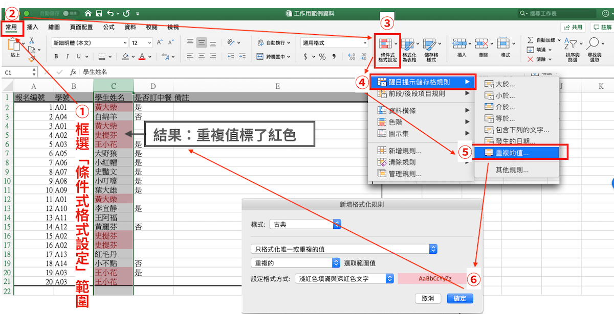 如何快速移除或標示 Excel 中的重複資料?