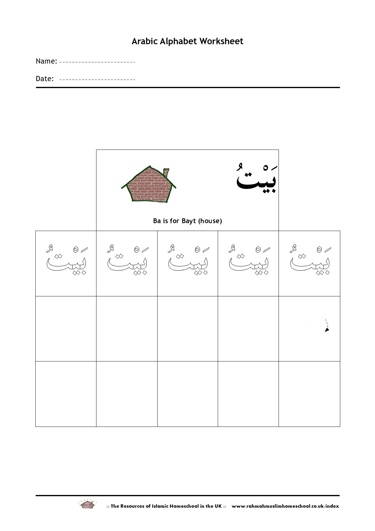 Free Arabic Alphabet Worksheet Ba Is For Bayt A House