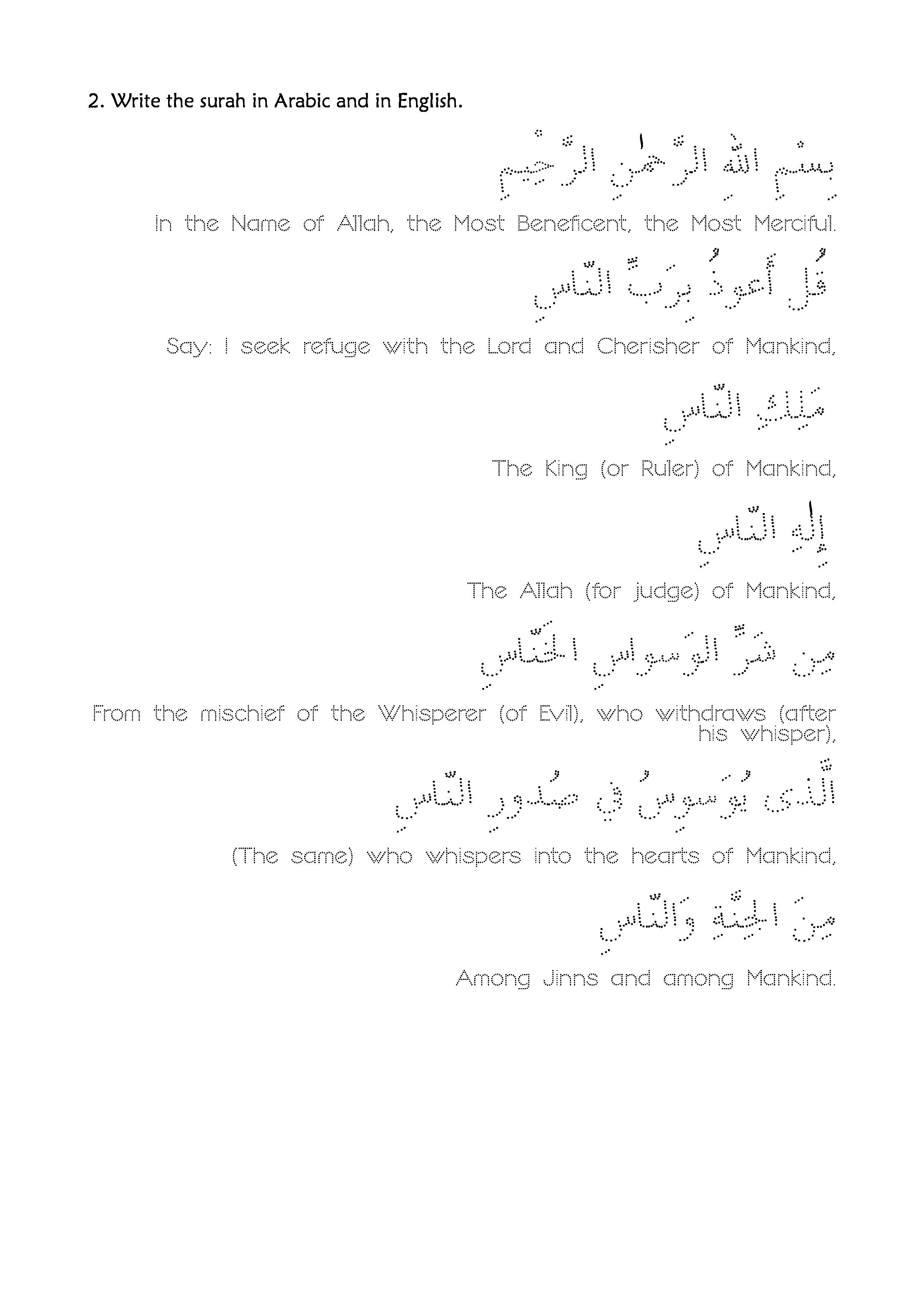 Surah An Nas The Mankind Worksheet