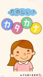 fun_katakana