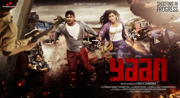 Yaan Review
