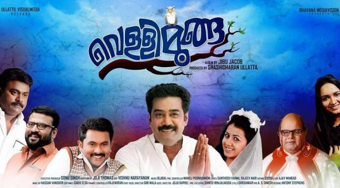 Vellimoonga Review
