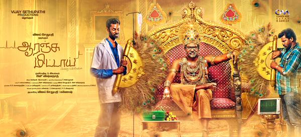 Orange Mittai Trailer