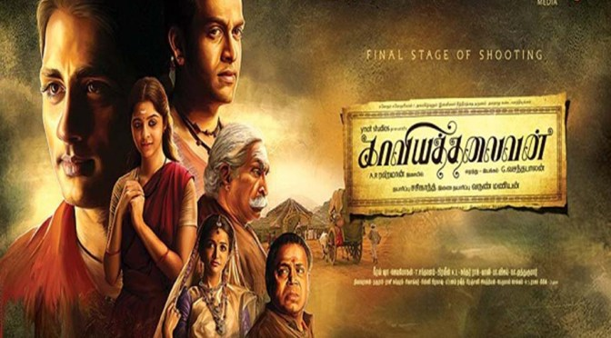 Kaaviya Thalaivan Review