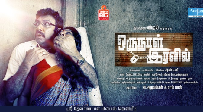 Oru Naal Iravil Review