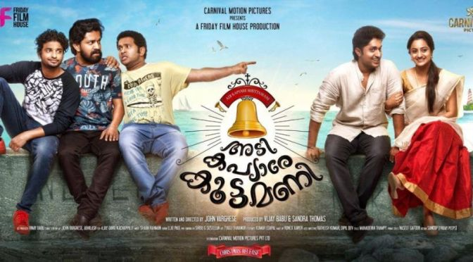 Adi Kapyare Kootamani Review