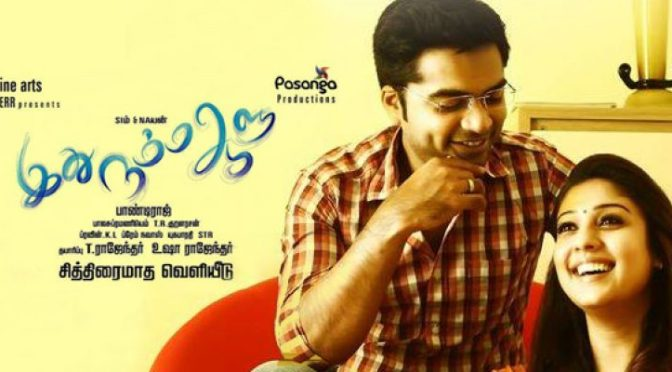 Idhu Namma Aalu Review