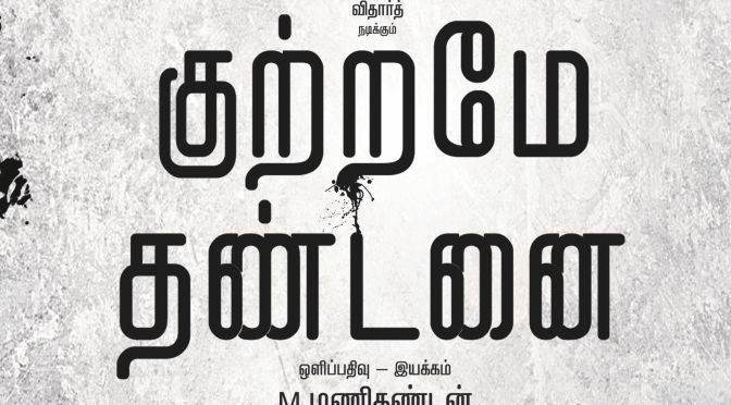 Kuttrame Thandanai Review