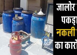 Duplicate Ghee in Jalore