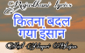 kitna badal gaya insaan Bhajan Text Lyrics. anil nagori bhajan Lyrics
