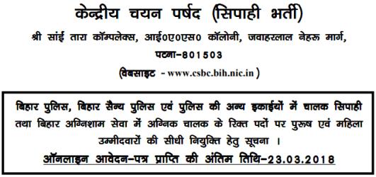 Bihar Police Driver Vacancy