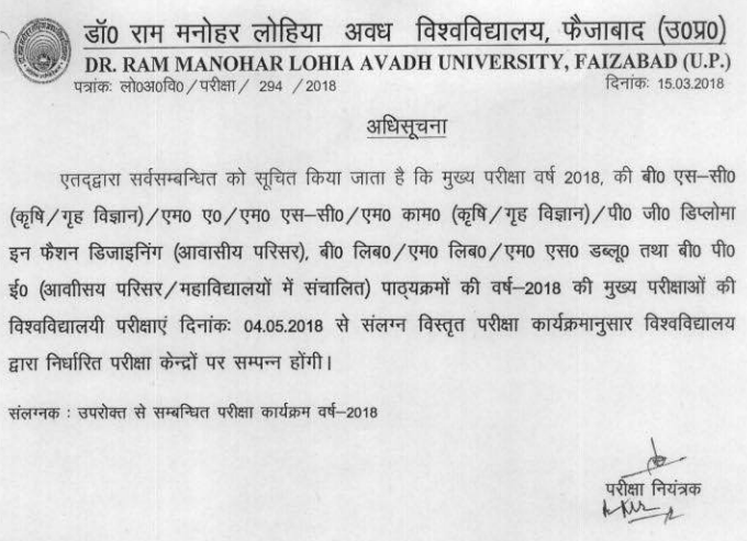 Up Board Time Table 2015 In Hindi Pdf