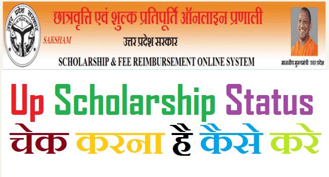 UP Scholarship Status