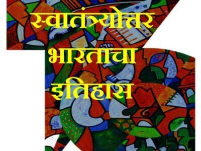 History of Post Independant India – स्वातंत्र्योत्तर भारताचा इतिहास