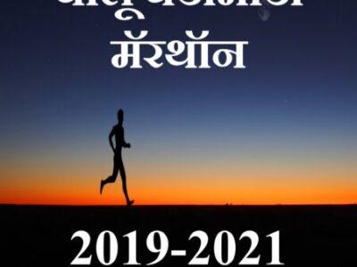 Previous Year Current Affairs Marathon – गत वर्षीच्या चालूघडामोडींचे मॅरथॉन