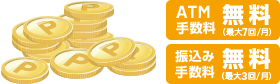 ATM手数料無料(最大7回/月)、振込み手数料無料(最大3回/月)