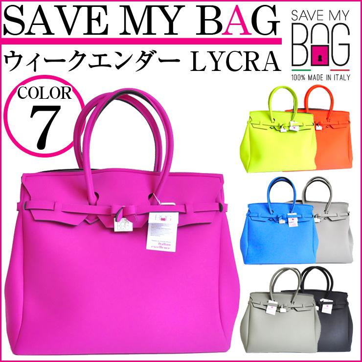 【楽天市場】SAVE MY BAG セーブマイバッグ Lサイズ ウィークエンダー WEEKENDER LYCRA:ミラノ2