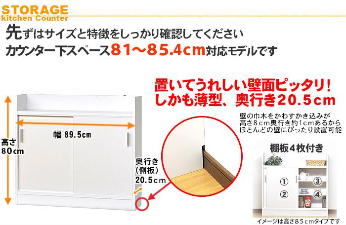 kitchen counter options faucet installation ogamoku | 日本乐天市场: 存储推拉门 90 宽度高下平计数器 (高度 80 厘米) 完成 (深度 22 侧 ...