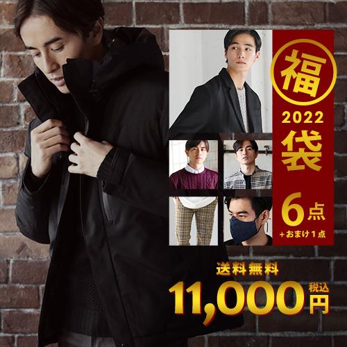 2020年 メンズ 新春福袋!