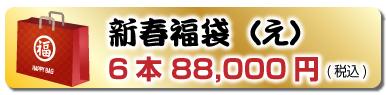 新春福袋(え)6本 86,400円(税込)