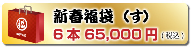 新春福袋(す)6本 60,000円(税込)