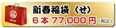新春福袋(せ)6本 70,000円(税込)