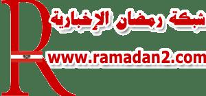 Ramadan-Logo