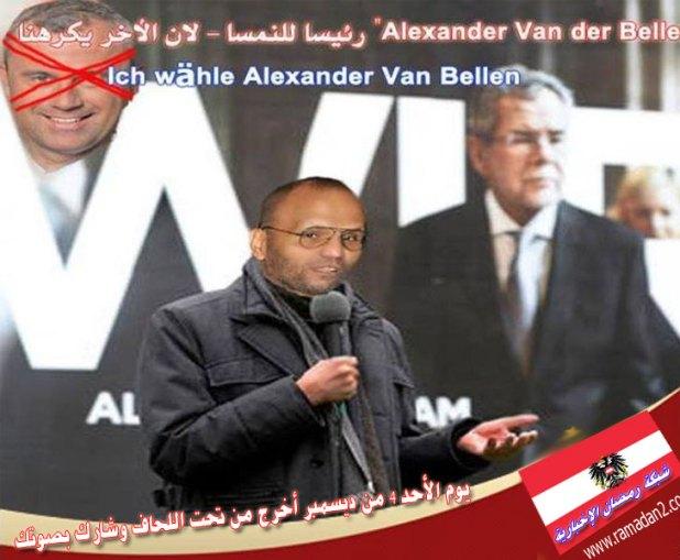 alkander-wahl