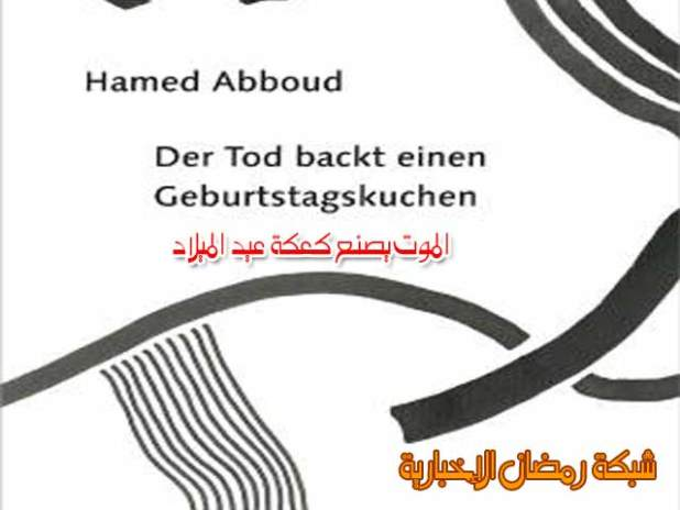 Hamed-Abboud344