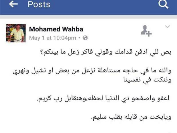 Momamed-Wahba