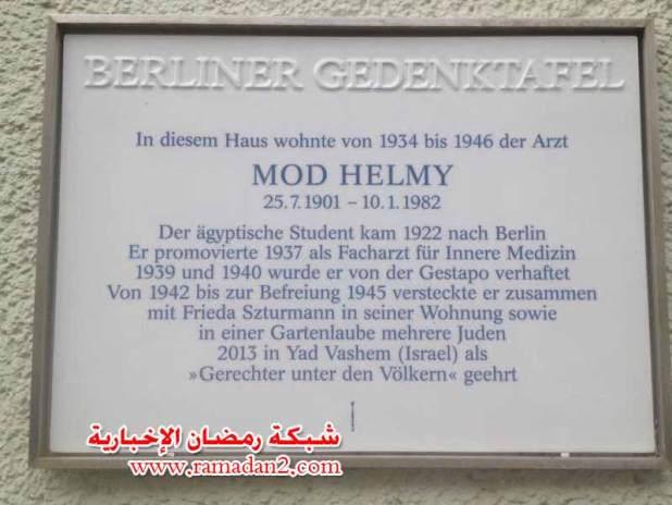Dr-Hielmi-Barlin1